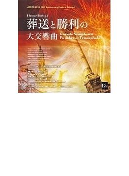 Jwecc2015-grande Symphonie Funebre Et Triomphale