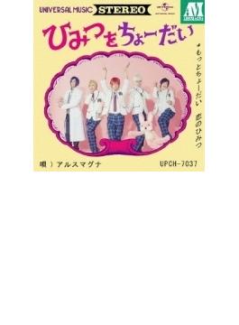 ひみつをちょーだい (+DVD)【初回限定盤A】