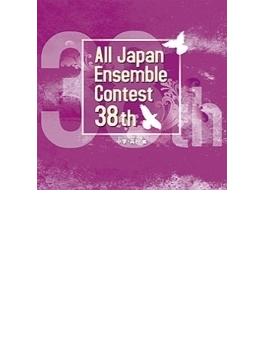 第38回 全日本アンサンブル・コンテスト: 中学・高校編