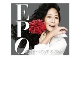 愛を~LOVE IS ON~