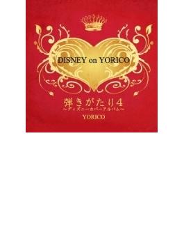 弾きがたり 4~DISNEY on YORICO~