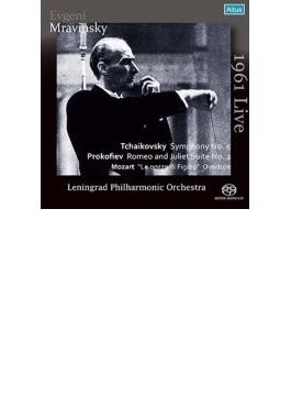チャイコフスキー:交響曲第5番、プロコフィエフ:『ロメオとジュリエット』第2組曲、他 ムラヴィンスキー&レニングラード・フィル(1961)(シングルレイヤー)