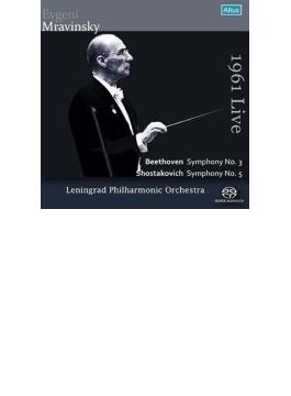 ベートーヴェン:交響曲第3番『英雄』、ショスタコーヴィチ:交響曲第5番『革命』 ムラヴィンスキー&レニングラード・フィル(1961)(シングルレイヤー)