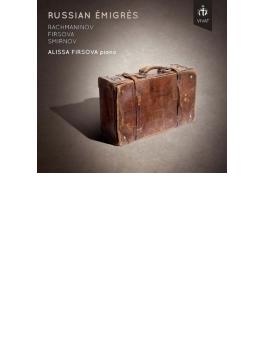 『ロシアの亡命者~ラフマニノフ:ピアノ・ソナタ第2番、コレッリ変奏曲、他』 アリッサ・フィルソヴァ