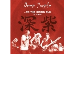 To The Rising Sun (In Tokyo)(+dvd)(Ltd)(Dled)