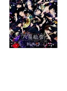八奏絵巻 (+DVD [MUSIC CLIP集])【通常盤 type-A】