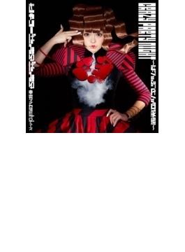 Crazy Party Night ~ぱんぷきんの逆襲~ (+DVD)【初回限定盤】