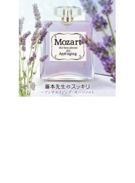 藤本先生のスッキリ-アンチエイジング・モーツァルト Mozart