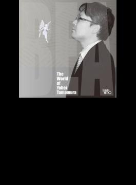 The World Of Yohei Tamamura: 原田潤一 稲葉ひろき(Vn) 松井紀子(Va) 上森祥平(Vc) 石川徹(Cb) Etc