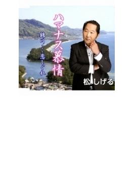 ハマナス慕情/錦川…恋しぐれ
