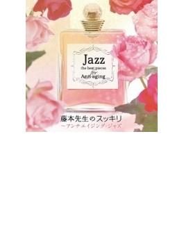 藤本先生のスッキリ・アンチエイジング ジャズ