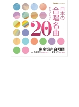 東京混声合唱団/日本の合唱名曲セレクション20(2CD)
