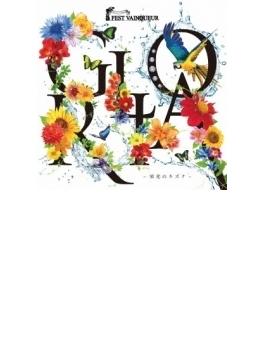 GLORIA~栄光のキズナ~ (+DVD)【初回限定盤】