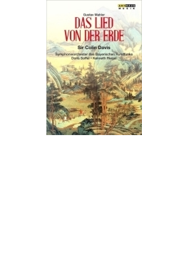 大地の歌 コリン・デイヴィス&バイエルン放送響、ゾッフェル、リーゲル(1988年ライヴ)