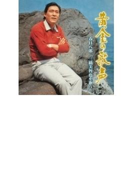 黄金の歌声 春日八郎 「三橋美智也を歌う」