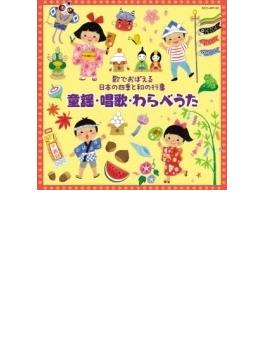 歌でおぼえる日本の四季と和の行事~ 童謡 唱歌 わらべうた