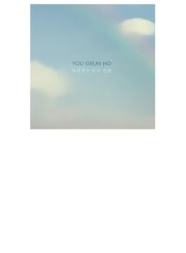EP Album: 虹が浮かび上がる前に