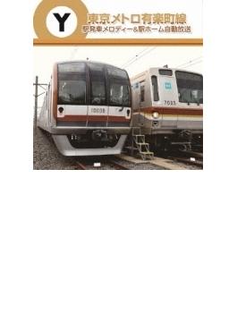東京メトロ 駅発車メロディー & 駅ホーム自動放送 有楽町