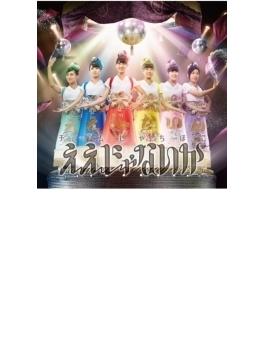 ええじゃないか (CD+Blu-ray)【初回限定名古屋盤】