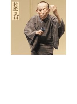 桂歌丸14「朝日名人会」ライヴシリーズ106「三遊亭圓朝作 塩原多助一代記-あお(青馬)の別れ-」