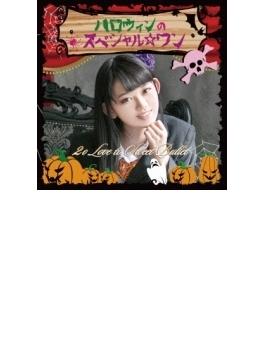 ハロウィンのスペシャル☆ワン【初回生産限定盤 三田佳凛ver】