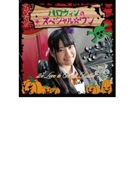 ハロウィンのスペシャル☆ワン【初回生産限定盤 伏見莉穂ver】
