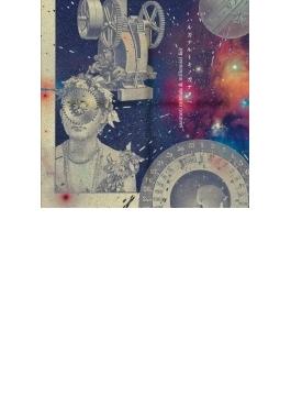 クロノ・トリガー&クロノ・クロス アレンジアルバム/ハルカナルトキノカナタへ