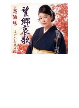 望郷哀歌/恋酒場