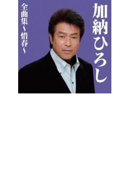 加納ひろし全曲集~惜春~