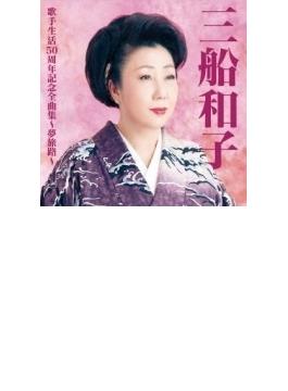 三船和子歌手生活50周年全曲集~夢旅路~