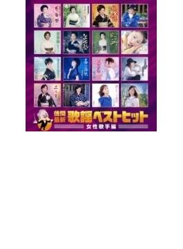 徳間最新歌謡ベストヒット 女性歌手編