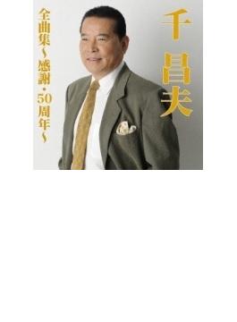 千昌夫全曲集~感謝・50周年~