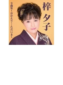 梓夕子全曲集~おかえり…ただいま~