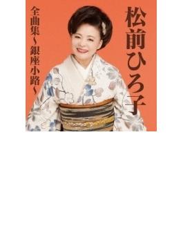 松前ひろ子全曲集~銀座小路~