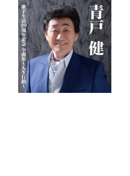青戸健全曲集~人生行路~
