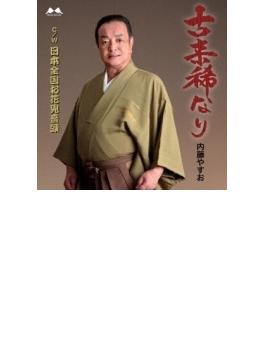 古来稀なり C/W 日本全国お花見音頭