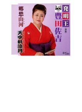 <浪曲>発明王豊田佐吉/郷愁山河