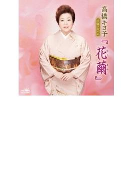 高橋キヨ子 民謡アルバム 『花繭』