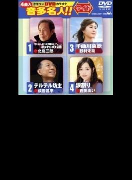 クラウンDVDカラオケ 音多名人!! ワイド
