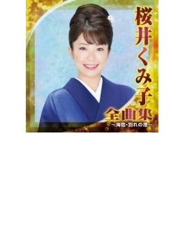 桜井くみ子 全曲集 ~海宿・別れの港~