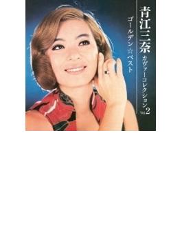 ゴールデンベスト 青江 三奈カヴァーコレクション Vol.2