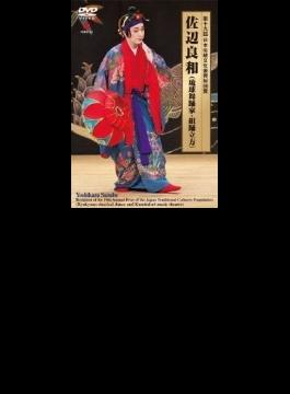 第十九回 日本伝統文化振興財団賞 佐辺良和(琉球舞踊家・組踊立方)