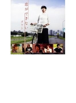 恋ができない (+DVD)【初回限定盤A】