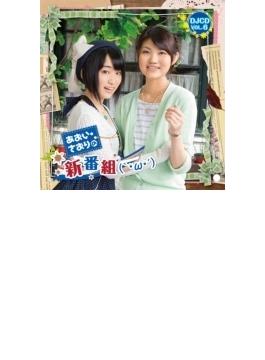 あおい・さおりの新番組 (`・ω・´) DJCD Vol.6【通常盤】