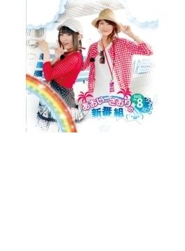 あおい・さおりの新番組 (`・ω・´) DJCD Vol.8【通常盤】