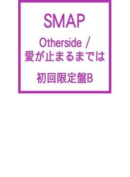 Otherside/愛が止まるまでは (+DVD)【初回限定盤B】