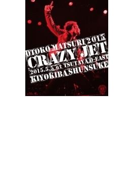 """男祭 2015 """"CRAZY JET"""" 2015.5.5 at TSUTAYA O-EAST (Blu-ray)"""