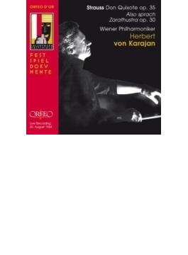 『ドン・キホーテ』、『ツァラトゥストラはこう語った』 フルニエ、カラヤン&VPO(1964 モノラル)