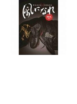 鈴木みのる×中村あゆみ「風になれ」完全版BOX【(DVD『風になれフェスティバル』+CD『「風になれ」完全版20周年ベスト~鈴木みのるテーマ曲集』+豪華ブックレット)】