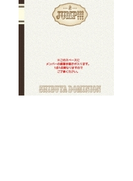 JUMP!!! 【初回限定盤:森優里乃ver】